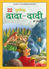 Story Books for Children-22 Famous Grandpa's Stories (Hindi)-2