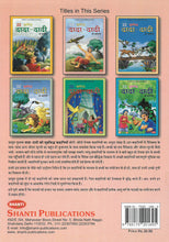 Story Books for Children-22 Famous Grandpa's Stories (Hindi)-3