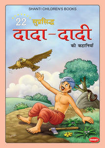 Story Books For Children 22 Famous Grandpa S Stories Hindi 3