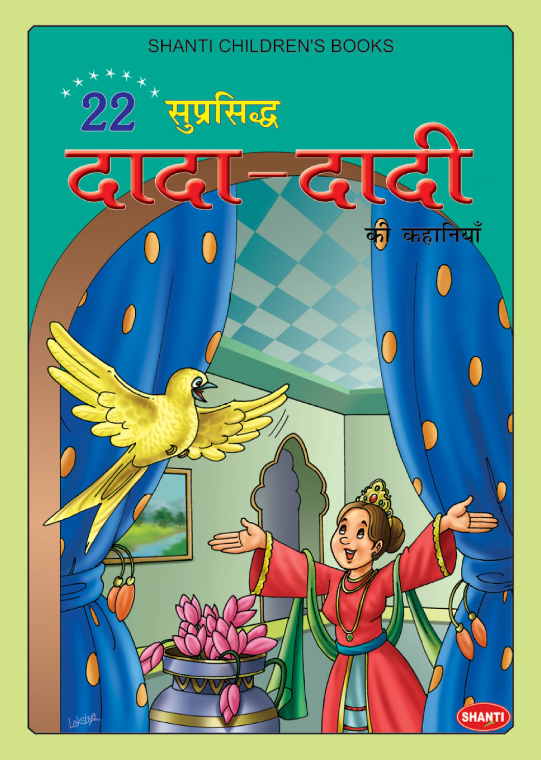 Story Books for Children-22 Famous Grandpa's Stories (Hindi)-4