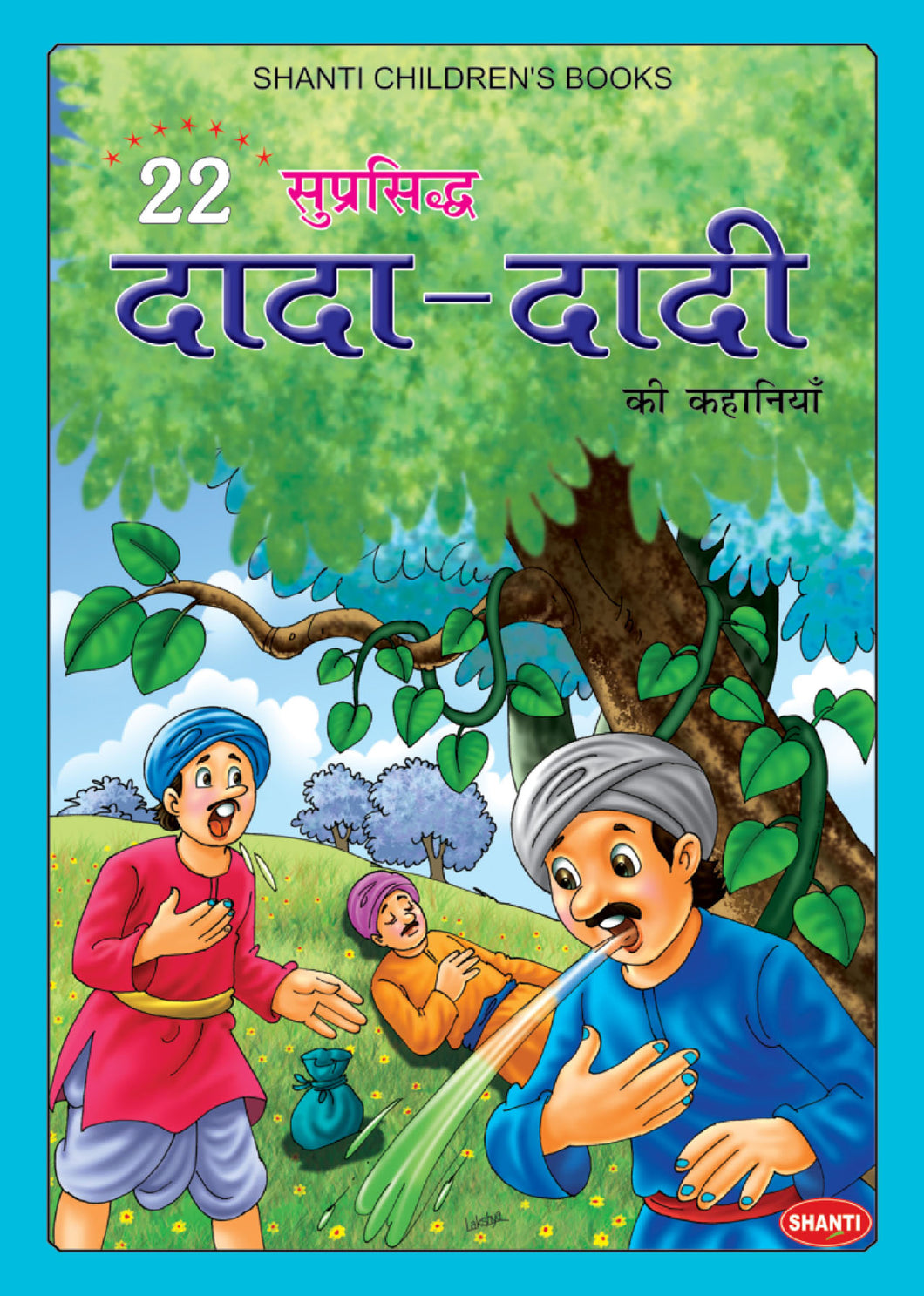 Story Books for Children-22 Famous Grandpa's Stories (Hindi)-5