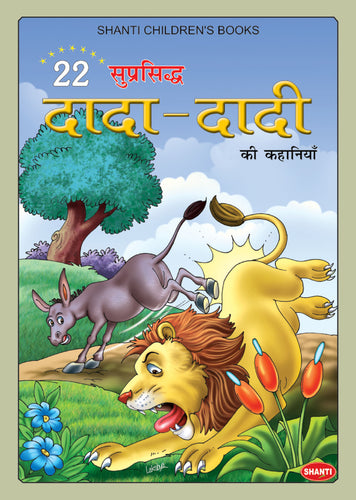 Story Books for Children-22 Famous Grandpa's Stories (Hindi)-6