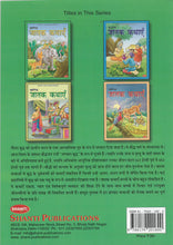 Story book for kids-Jataka Tales (Hindi) - Stories for Children - 1