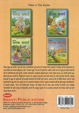 Story book for kids-Jataka Tales (Hindi) - Stories for Children - 4
