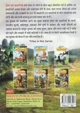 Story Books for Kids-22 Famous AESOP's Fables (Hindi)-5
