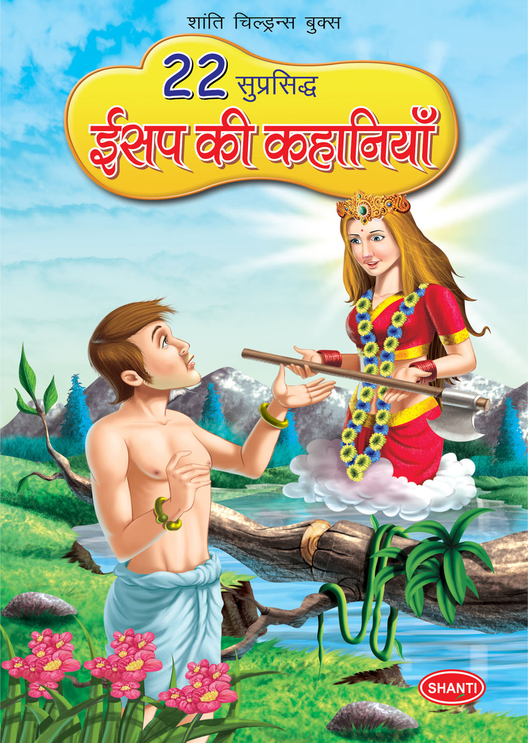 Story Books for Kids-22 Famous AESOP's Fables (Hindi)-6