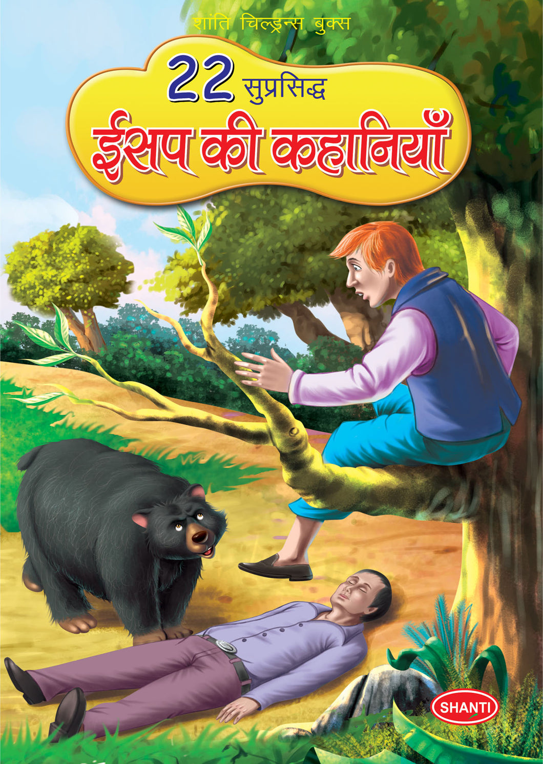 Story Books for Kids-22 Famous AESOP's Fables (Hindi)-4
