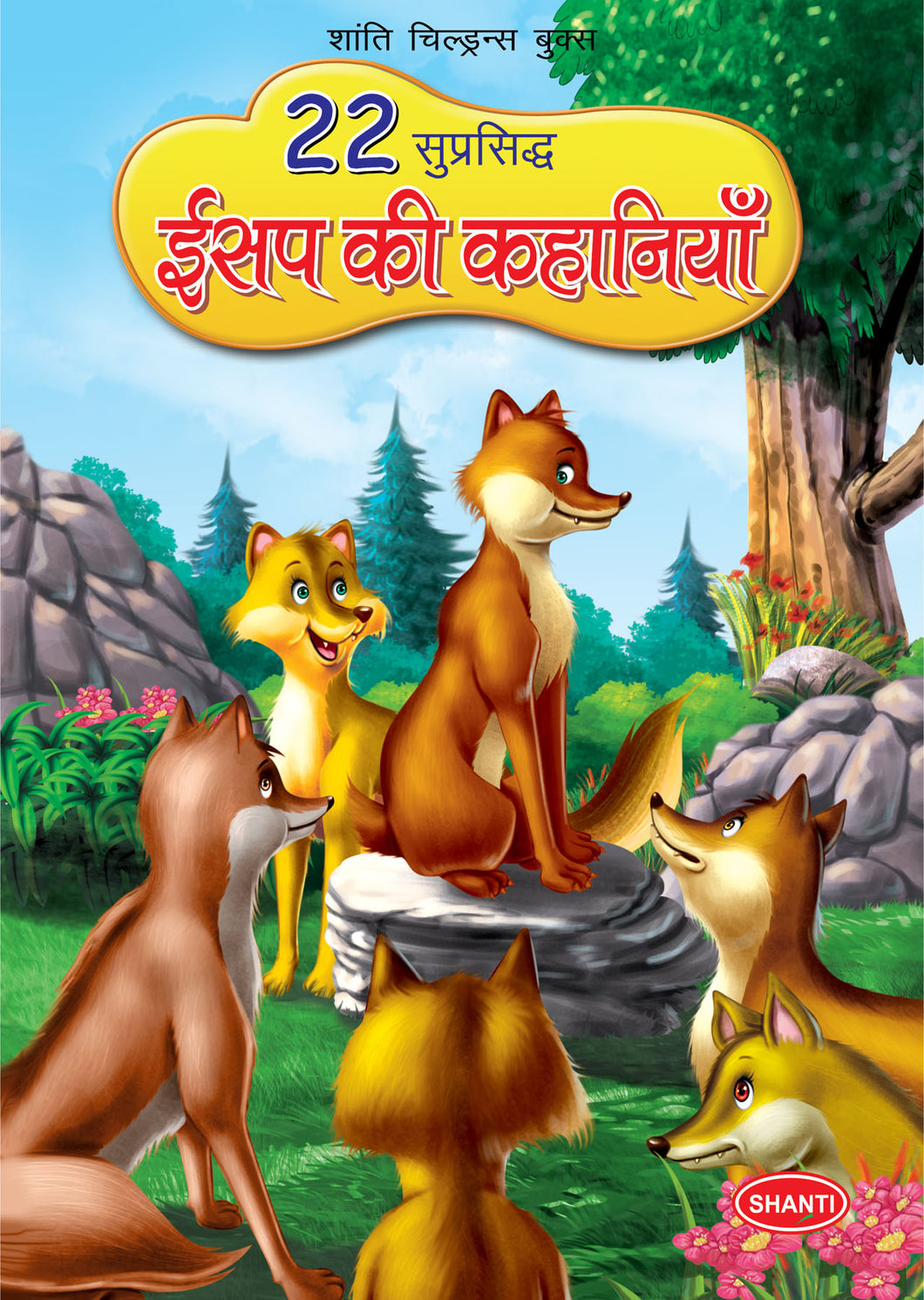 Story Books for Kids-22 Famous AESOP's Fables (Hindi)-3