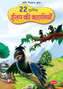 Story Books for Kids-22 Famous AESOP's Fables (Hindi)-2