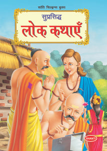 Story Book for Kids-Famous Folk Tales (Hindi)-1