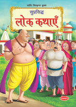 Story Book for Kids-Famous Folk Tales (Hindi)-2
