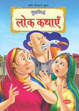 Story Book for Kids-Famous Folk Tales (Hindi)-4
