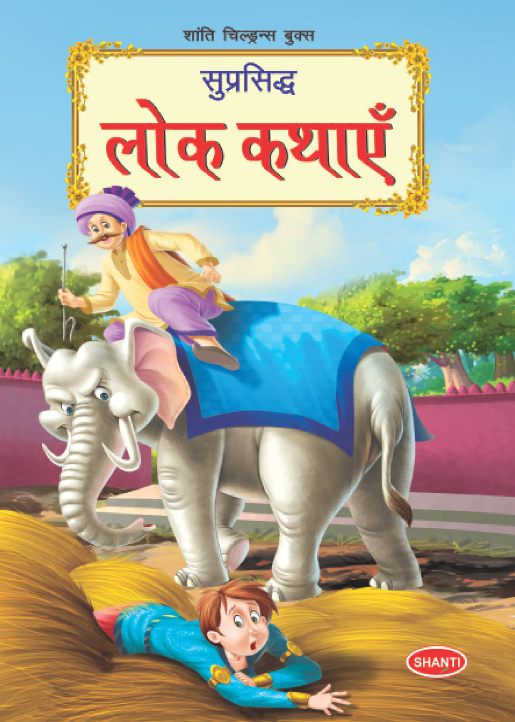 Story Book for Kids-Famous Folk Tales (Hindi)-5