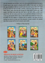Story Book for Kids-Famous Folk Tales (Hindi)-6