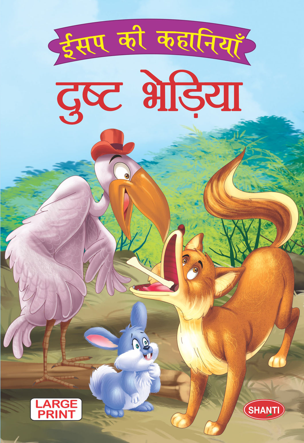 Aesop Fables for children-Aesop Fables (Hindi) - Dushta Bhediya