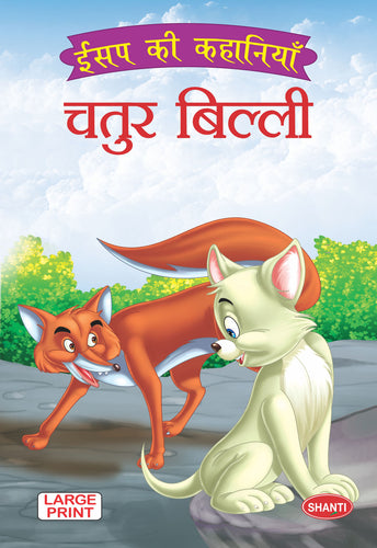 Aesop Fables for children-Aesop Fables (Hindi) - Chatur Billi