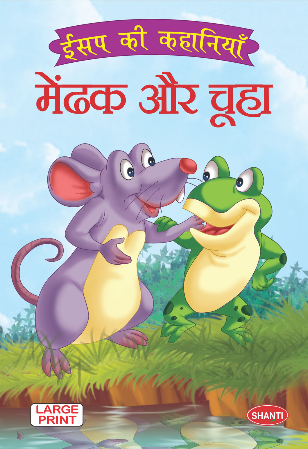 Aesop Fables for children-Aesop Fables (Hindi) - Mendhak aur Chuha