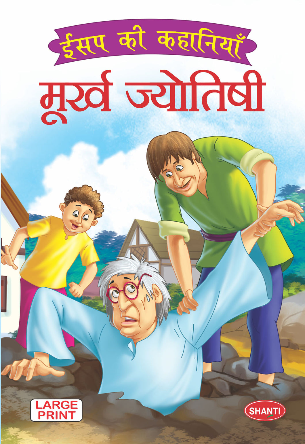 Aesop Fables for children-Aesop Fables (Hindi) - Murakh Jyotishi