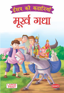 Aesop Fables for children-Aesop Fables (Hindi) - Murakh Gadha