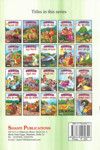 Aesop Fables for children-Aesop Fables (Hindi) - Jadui Ghada