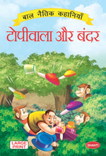 Moral stories for children-Moral Stories (Hindi) - Topiwala aur Bandar