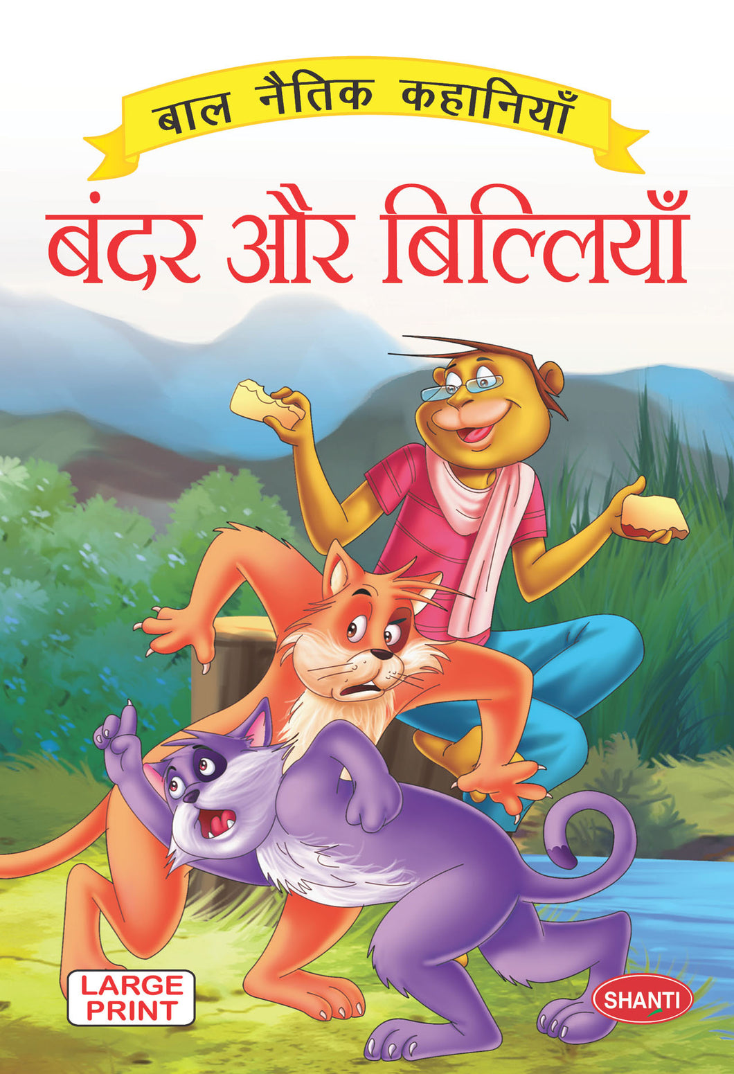 Moral stories for children-Moral Stories (Hindi) - Bandar aur Billiyan