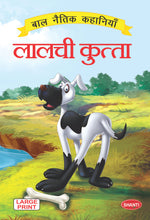 Moral stories for children-Moral Stories (Hindi) - Laalchi Kutta