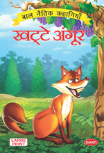 Moral stories for children-Moral Stories (Hindi) - Khatte Angoor