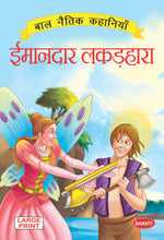 Moral stories for children-Moral Stories (Hindi) - Imaandar Lakadhara