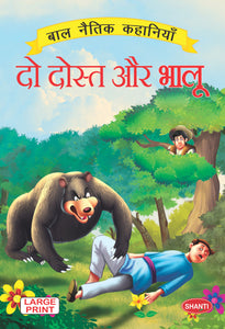 Moral stories for children-Moral Stories (Hindi) - Do Dost aur Bhalu