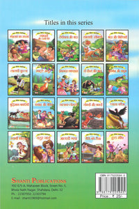 Moral stories for children-Moral Stories (Hindi) - Khargosh aur Kachua