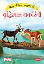 Moral stories for children-Moral Stories (Hindi) - Buddhiman Bakriyaan