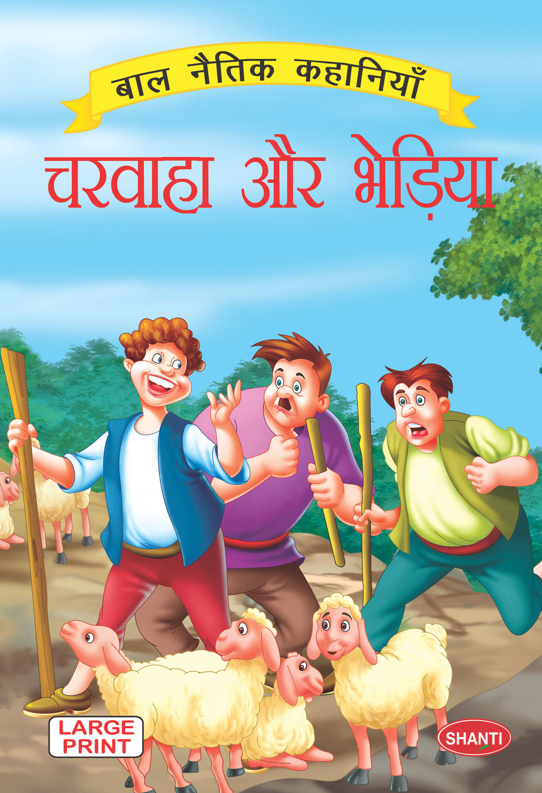 Moral stories for children-Moral Stories (Hindi) - Charwaha aur Bhediya