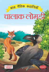 Moral stories for children-Moral Stories (Hindi) - Chalak Lomdi
