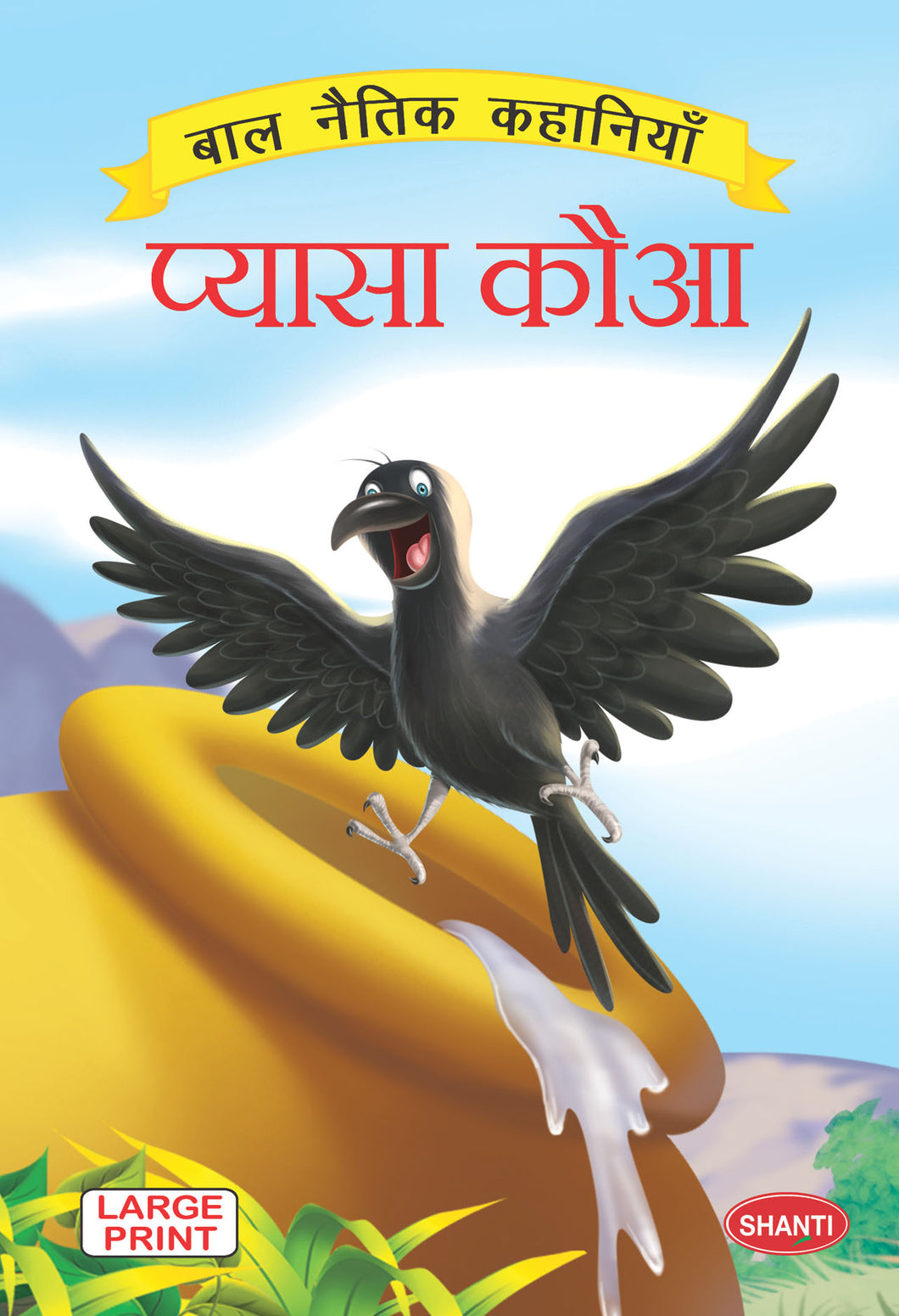 Moral stories for children-Moral Stories (Hindi) - Pyaasa Kowa