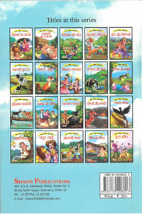 Moral stories for children-Moral Stories (Hindi) - Swarthi Kisaan