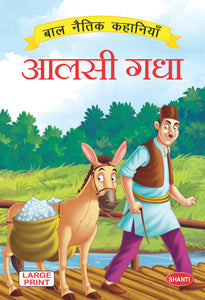 Moral stories for children-Moral Stories (Hindi) - Aalsi Gadha