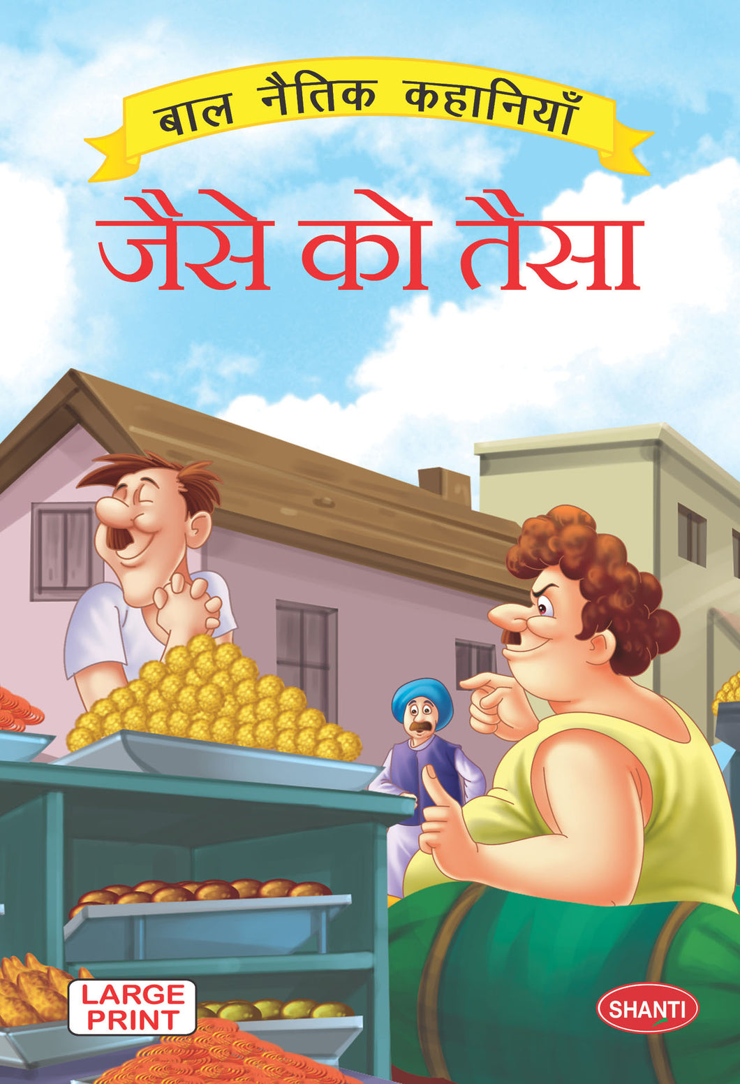Moral stories for children-Moral Stories (Hindi) - Jaise ko Taisa
