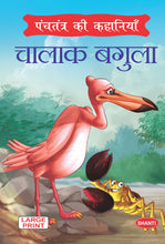 Panchatantra story books-Tales from Panchatantra (Hindi) - Chalaak Bagula