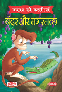 Panchatantra story books-Tales from Panchatantra (Hindi) - Bandar or Magarmach