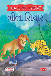Panchatantra story books-Tales from Panchatantra (Hindi) - Neela Siyar
