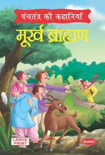 Panchatantra story books-Tales from Panchatantra (Hindi) - Murakh Brahmin