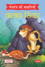 Panchatantra story books-Tales from Panchatantra (Hindi) - Chalaak Siyar