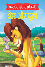 Panchatantra story books-Tales from Panchatantra (Hindi) - Sher aur Chuha