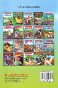 Panchatantra story books-Tales from Panchatantra (Hindi) - Natkhat Bandar