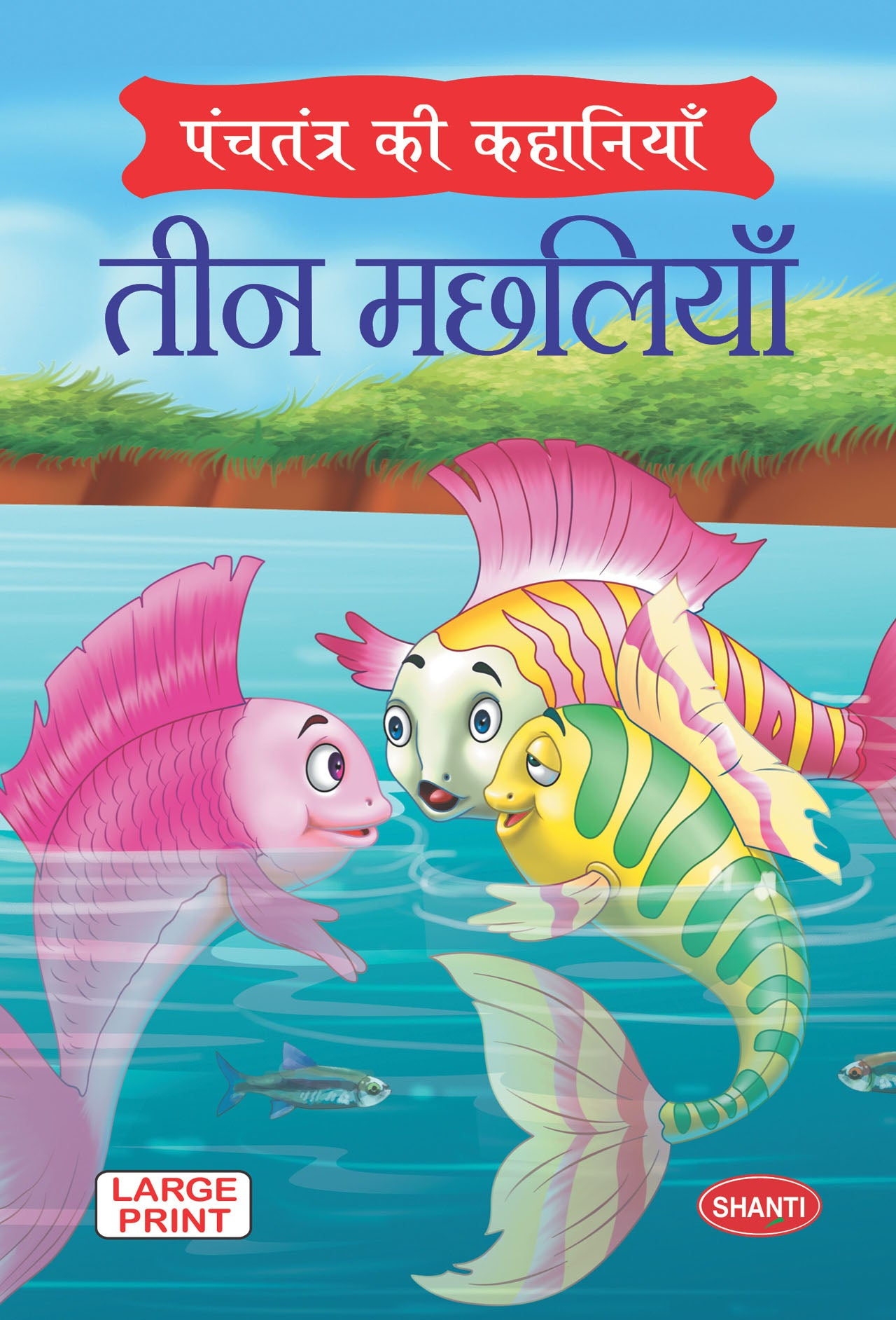 Panchatantra story books-Tales from Panchatantra (Hindi) - Teen Machliya