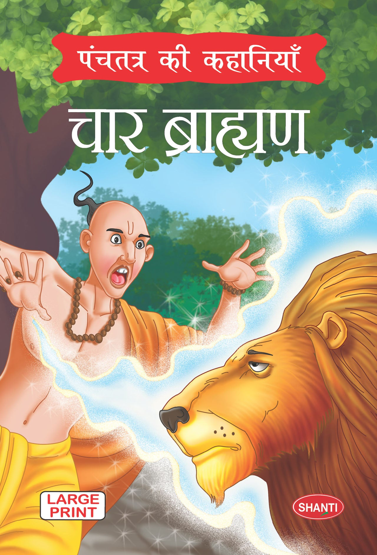 Panchatantra story books-Tales from Panchatantra (Hindi) - Char Brahmin