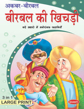 Akbar and Birbal story books-Akbar-Birbal ( Hindi) - Birbal ki Khichadi