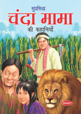Story Book for Kids-My Favorite Goodnight Stories (Hindi)-1
