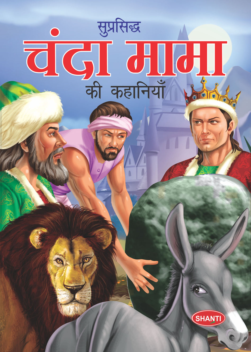 Story Book for Kids-My Favorite Goodnight Stories (Hindi)-4
